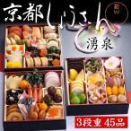 おせち料理 おせち 2019 予約 「京都しょうざん」おせち料理 湧泉(三段重)送料無料