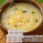 兵庫芦屋 高級鮮魚店「悦三郎」かに雑炊(6袋) [送料無料]