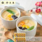 石川「金沢料亭金茶寮」冷凍茶碗蒸しの素(8袋) [送料無料]