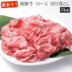 【訳あり】飛騨牛 ロース 切り落とし 1kg[送料無料]