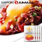 北海道「札幌バルナバフーズ」牛生ハムユッケ(ユッケ風生ハム)・送料無料
