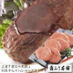 お歳暮 ギフトにも 三重「霜ふり本舗」松阪牛入り ハンバーグステーキ・送料無料