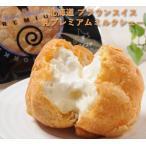 お歳暮 ギフトにも 北海道 ブラウンスイス乳 プレミアムミルクシュー(シュークリーム)・送料無料