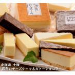 北海道 十勝 四角いチーズケーキ&ガトーショコラ・送料無料
