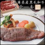【お歳暮ギフト2017にも!】兵庫県産黒毛和牛 ステーキ・送料無料