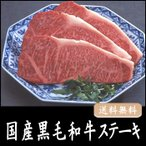 【お歳暮ギフト2017にも!】国産黒毛和牛ステーキ・送料無料