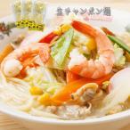 【ゆうパケット便・個別専用】生チャンポン麺(※のし紙不可) [送料無料]