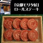 【お歳暮ギフト2017にも!】「京都モリタ屋」ロールステーキ(約60g×8)・送料無料