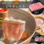 山形県米沢三元豚 しゃぶしゃぶ(500g) [送料無料]