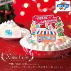 ★ クリスマスケーキ予約2016 ★ 「BLUE SEAL(ブルーシール)」クリスマスアイスケーキ[送料無料]