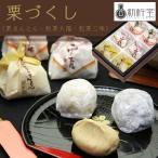 『新杵堂(SHINKINEDO)』栗づくし6個[栗きんとん&粒栗大福&粒栗三味](和菓子ギフト)