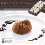 『新杵堂(SHINKINEDO)』栗きんとんショコラ10個(和菓子ギフト)