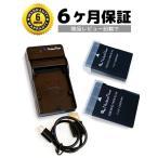 最大6ヶ月保証 EN-EL14 充電器セット NIKON 互換 EN-EL14A EN-EL14e (保護カバー付き) ニコン 互換バッテリー en-el14 nikon (EN-EL14set)