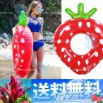 浮き輪 浮輪  いちご 苺 100cm 大人用 子供用 おしゃ