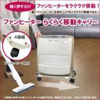 ショッピングファンヒーター ファンヒーター らくらく移動キャリー 4個組 アイボリー FIN-623(送料無料)