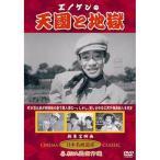 DVD エノケンの天国と地獄 KHD-011(送料無料)
