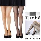 Tuche ラッセルネットタイツ 網タイツ (M-L)(日本製)(ブラック 黒・ヌードベージュ) フィッシュネット レディース グンゼ