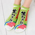 おもしろソックス 生わさび柄 22-25cm 日本製 スニーカー丈 くるぶし丈 靴下 レディース
