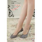 浅口鞋イン袜子 - COOLMAX 5本指 フットカバー (黒 ベージュ グレー) レディース