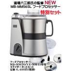 NEW MICHIBA フードプロセッサー ホワイト MB-MM56W +スライサーキット Waster Cut BM-MM56R+MB-SS21 道場六三郎 YAMAMOTO 山本電気 やまもと ヤマモト 送料無料
