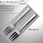 Kay bojesen カイ・ボイスン ケーキフォーク 18-10ステンレス 508/508P ヤマトDM便 送料無料