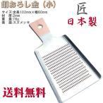 銅おろし金 (オロシ、薬味) 小 (匠の技) 日本製 ヤマトDM便・送料無料・代金引換不可
