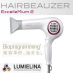 (送料無料)リュミエリーナ ヘアービューザー エクセレミアム2 HBE2-G 1200W (HAIRBEAUZER ExcelleMium2)