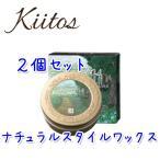 Yahoo!美想心花 Yahoo!店(送料無料)サンコール キートス ナチュラルスタイルワックス 85g × 2個セット