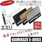 (送料無料)電子タバコ エミリ smiss社正規品 VAPE (ベイプ) カミカゼ (KAMIKAZE) 国産リキッド 2本付きセット
