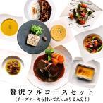 ビストロボレロ【チーズケーキ付き!贅沢フルコースセット】(フランス料理 お取り寄せグルメ)