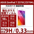 ASUS タブレット ZenPad 7.0 Z370C / Z370KL 液晶 保護 強化 ガラス フィルム 7インチ 9H 飛散防止 高透過率 撥油性 ZenPad7 日本板硝子社国産ガラス採用