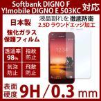 Softbank DIGNO F/Y!mobile Digno E 503KC 国産旭ガラス採用強化ガラスフィルム耐指紋撥油性表面硬度 9H 0.33mmガラス2.5D ラウンドエッジ加工ガラスフィルム
