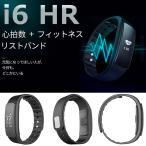 i6HRスマートブレスレット 活動量計リストバンド 心拍計 睡眠モニター 歩数/消費カロリー/距離測定着信通知日本語ガイド