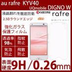 ショッピングKYOCERA KYOCERA京セラau rafre KYV40 by KYOCERA/UQmobileDIGNOW強化液晶保護ガラスフィルム耐指紋撥油性表面硬度 9H 0.26mmのガラスを採用 2.5D ラウンドエッジ加工