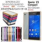 Xperia z3 Xperia Z3 Compactケース カバー/ 工具のいらないアルミバンパー for Xperia Z3 SO-01G,SOL26,401SO Xperia Z3 Compact SO-02Gエクスペリア