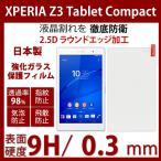 ソニー Sony Xperia Z3 Tablet Compact 高品質ガラス採用 強化ガラス製 液晶保護フィルム 硬度9H (8.0インチ))