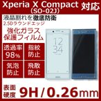 Sony Xperia X Compact 保護フィルム 液晶画面 用 日本製 素材 気泡 指紋 付きにくい ソニー エクスぺリア X コンパクト SO-02J 0.26mm 硬度 9H 4.6 インチ