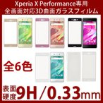 Xperia XPerformance 全画面国産ガラス採用SO-04H SOV33 502SO厚さ0.33mm 日本製ガラス採用硬度9H2.5Dラウンドエッジ加工 強化ガラスフィルム