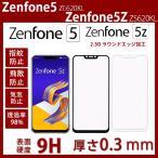 ASUS Zenfone5 ZE620KL Zenfone5Z ZS620KL ガラスフィルム 2.5Dラウンドエッジ加工 高透過率/薄型/硬度9H/3D Touch対応/自動吸着/気泡ゼロ/高タッチ感