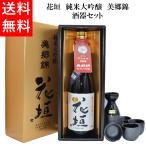 日本酒 花垣 美郷錦 純米大吟醸 酒器セット