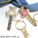 キーホルダー レディース バッグキークリップ ベアー Bag Key Clip Bear