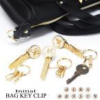 キーホルダー レディース バッグキークリップ イニシャル Initial Bag Key Clip あすつく