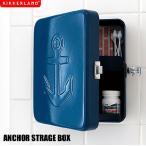 救急箱 アンカーストレージボックス Anchor strage box kikkerland あすつく