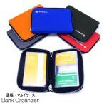 ショッピングカード 通帳ケース カードケース 銀行通帳入れ パスポートケース Bank organizer バンクオーガナイザー あすつく