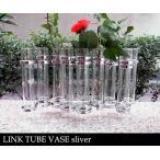 花瓶 フラワーベース リンクチューブフラワーベース シルバー LINK TUBE VASE SILVER あすつく
