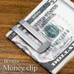ボノックス マネークリップ Bonox Money clip Dulton あすつく