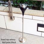 灰皿 スタンド スタンド灰皿 アッシュトレイ ボールペン ブラック Stand top ashtray ball point Black あすつく