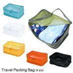 トラベルパッキングバッグ M サイズ ネーエ Travel Packing Bag M size Nahe