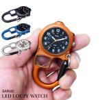 カラビナキーホルダー サルエイ LEDキーウォッチ saruei LED key watch あすつく