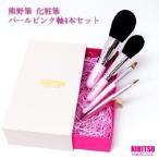 熊野筆  化粧筆 メイクブラシ ギフトセット パール軸4本セット Makeup brushes set 喜筆 KIHITSU